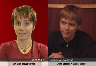 Александр Бон и Арсений Иванкович