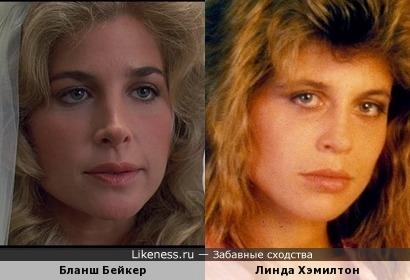 Бланш Бейкер и Линда Хэмилтон