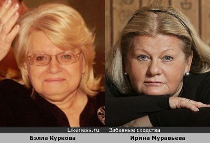 Бэлла Куркова и Ирина Муравьева