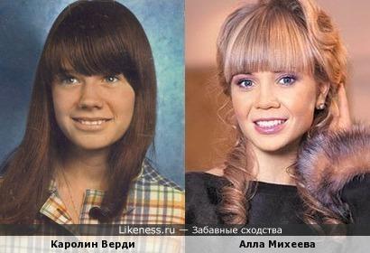 Каролин Верди и Алла Михеева