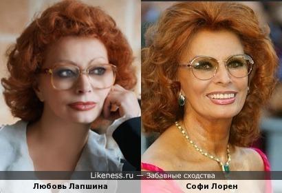 Любовь Лапшина и Софи Лорен