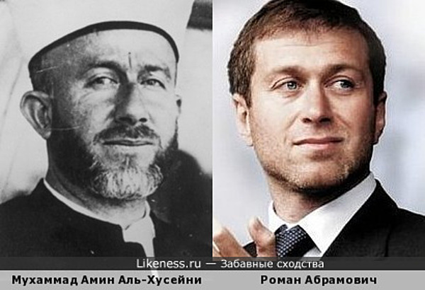 Мухаммад Амин Аль-Хусейни и Роман Абрамович