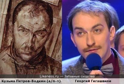 Кузьма Петров-Водкин (автопортрет) и Георгий Гигашвили (он же - Герра Гигашвилли)