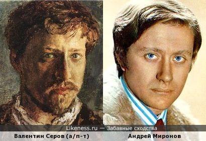 Валентин Серов и Андрей Миронов