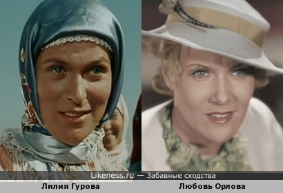 Лилия Гурова и Любовь Орлова