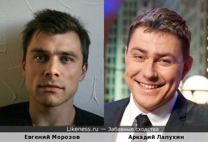 Евгений Морозов и Аркадий Лапухин