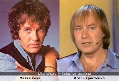 Майкл Коул и Игорь Христенко