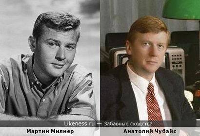 Мартин Милнер и Анатолий Чубайс