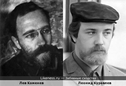Лев Каменев и Леонид Куравлева
