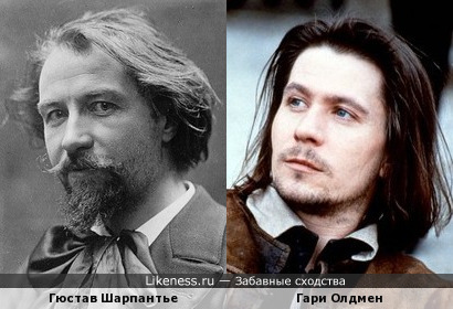 Гюстав Шарпантье и Гари Олдмен
