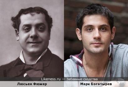 Люсьен Фюжер и Марк Богатырев