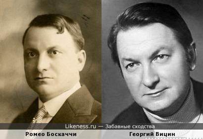 Ромео Боскаччи и Георгий Вицин