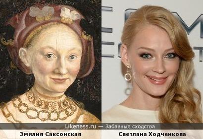 Эмилия Саксонская, Светлана Ходченкова и макияж