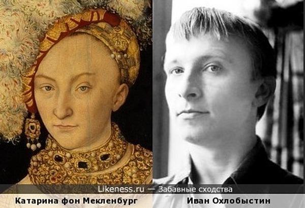 Катарина фон Мекленбург и Иван Охлобыстин