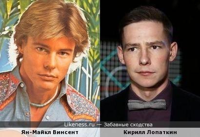 Ян-Майкл Винсент и Кирилл Лопаткин