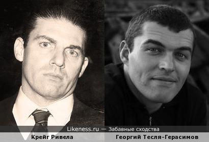 Крейг Ривела и Георгий Тесля-Герасимов