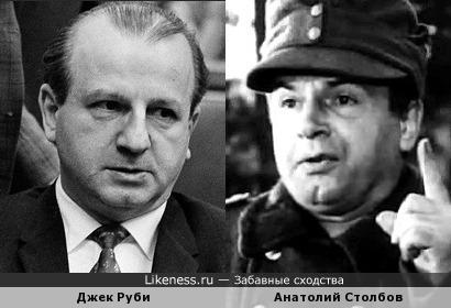 Джек Руби и Анатолий Столбов