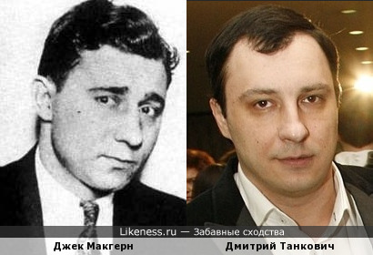 Джек Макгерн и Дмитрий Танкович