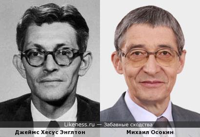 Джеймс Хесус Энглтон и Михаил Осокин