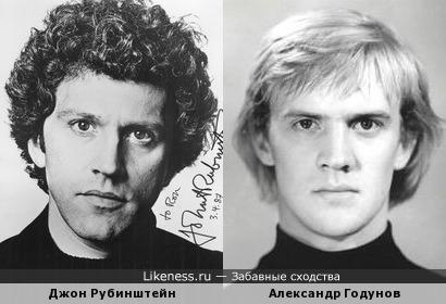 Джон Рубинштейн и Александр Годунов