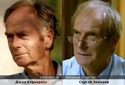 Джон Кернкросс и Сергей Заморев