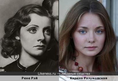 Рене Рэй и Карина Разумовская