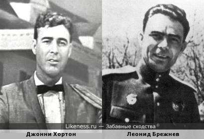Джонни Хортон и Леонид Брежнев