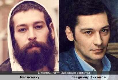Матисьяху и Владимир Тихонов