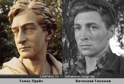 Томас Прайс и Вячеслав Тихонов