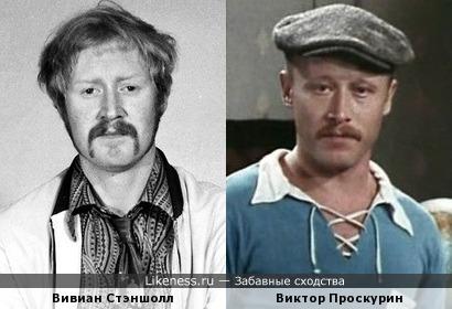 Вивиан Стэншолл и Виктор Проскурин