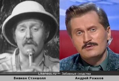 Вивиан Стэншолл и Андрей Рожков