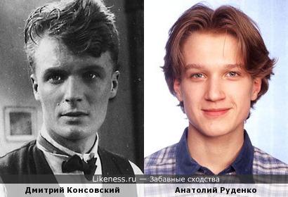 Дмитрий Консовский и Анатолий Руденко
