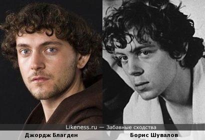 Джордж Благден и Борис Шувалов