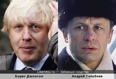Борис Джонсон и Андрей Толубеев
