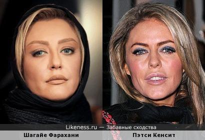 Шагайе Фарахани и Пэтси Кенсит