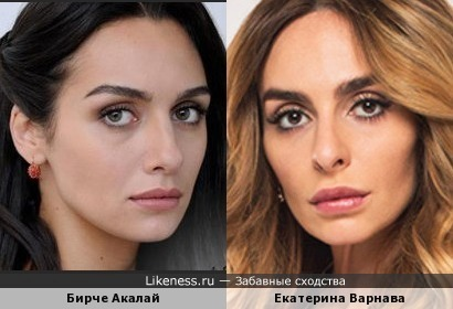 Бирче Акалай и Екатерина Варнава