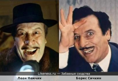 Леон Немчик и Борис Сичкин