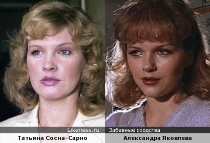 Татьяна Сосна-Сарно и Александра Яковлева