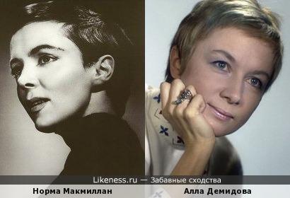 Норма Макмиллан и Алла Демидова