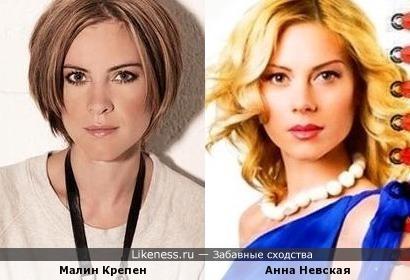 Малин Крепен и Анна Невская
