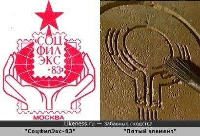 """Эмблема выставки """"СоцФилЭкс-83"""