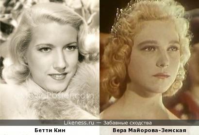 Бетти Кин и Вера Майорова-Земская
