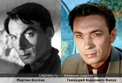 Мартин Кослек и Геннадий Карнович-Валуа