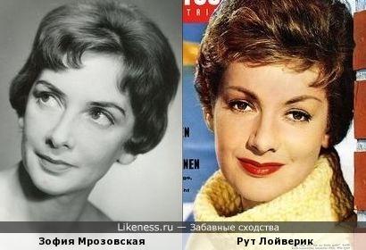 Зофия Мрозовская и Рут Лойверик
