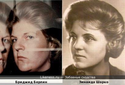 Бриджид Берлин и Зинаида Шаркоа
