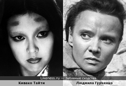 Кивако Тайти и Людмила Гурченко