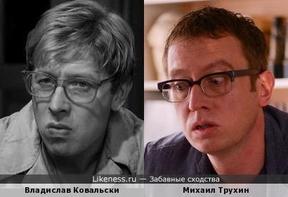 Владислав Ковальски и Михаил Трухина