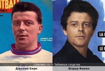 Джонни Бирн и Жерар Филип