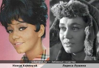 Нэнси Холлоуэй и Лариса Лужина