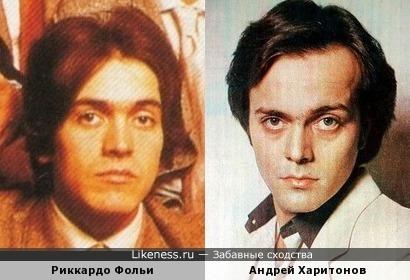 Риккардо Фольи и Андрей Харитонов